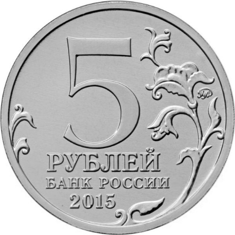 5 рублей 2015 Оборона Севастополя, UNC