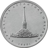 5 рублей 2020 Курильская десантная операция, UNC