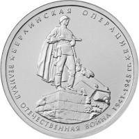 5 рублей 2014 Берлинская операция, UNC