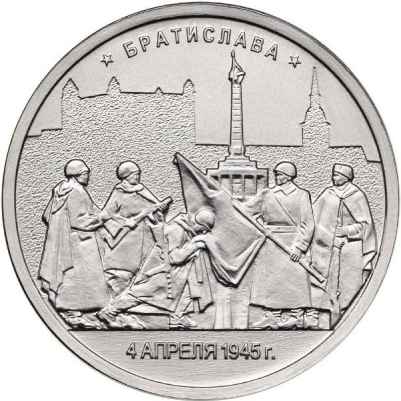 5 рублей 2016 Братислава, UNC