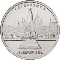 5 рублей 2016 Будапешт, UNC