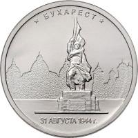 5 рублей 2016 Бухарест, UNC