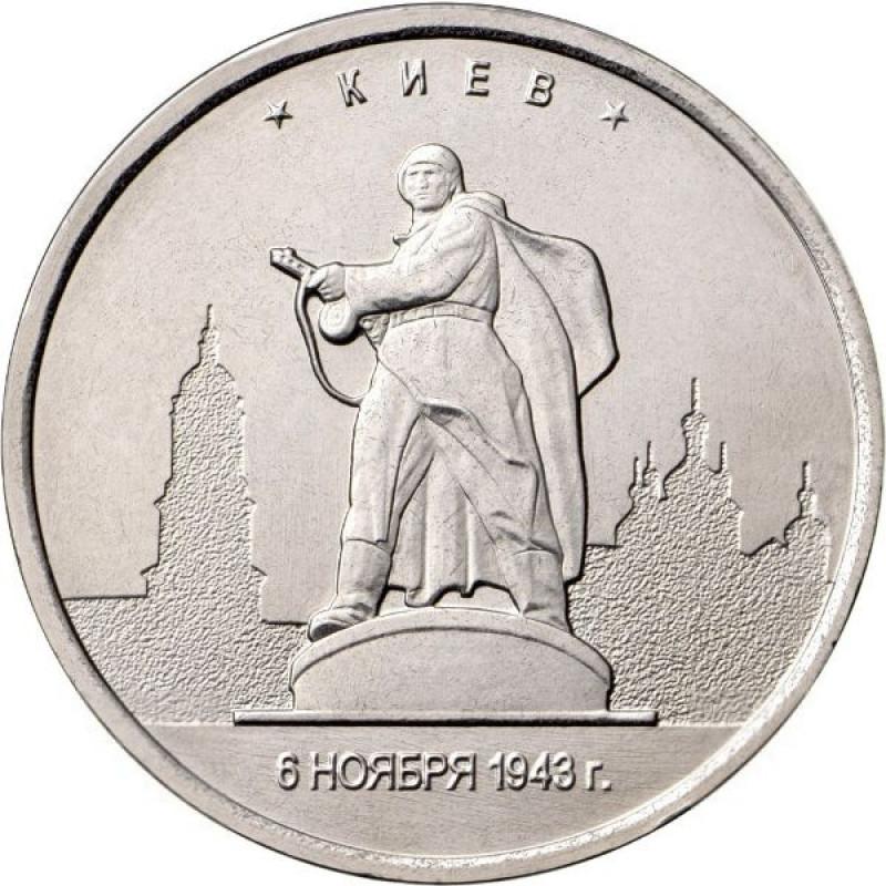 5 рублей 2016 Киев, UNC