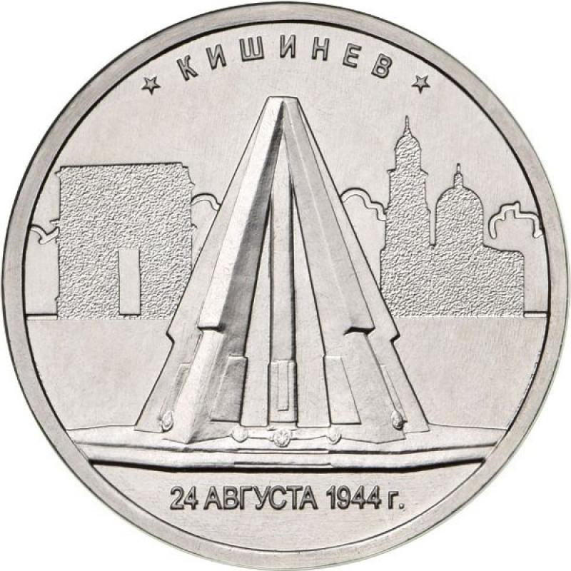 5 рублей 2016 Кишинев, UNC