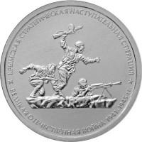 5 рублей 2015 Крымская стратегическая наступательная операция, UNC
