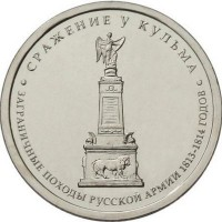 5 рублей 2012 Сражение у Кульма, XF