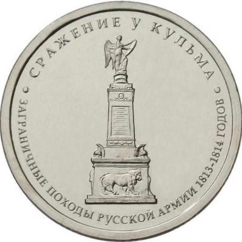 5 рублей 2012 Сражение у Кульма, UNC