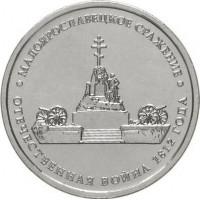 5 рублей 2012 Малоярославецкое сражение, XF