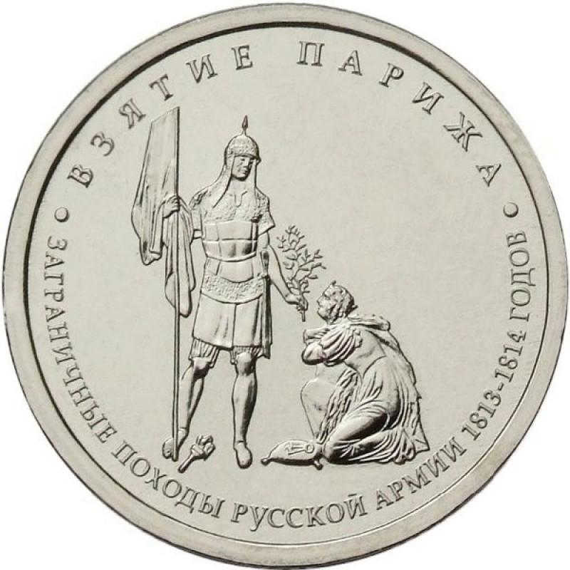 5 рублей 2012 Взятие Парижа, UNC