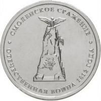 5 рублей 2012 Смоленское сражение, UNC