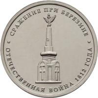 5 рублей 2012 Сражение при Березине, XF