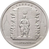5 рублей 2016 Таллин, UNC