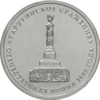 5 рублей 2012 Тарутинское сражение, XF