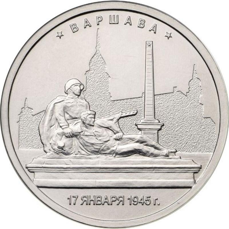 5 рублей 2016 Варшава, UNC