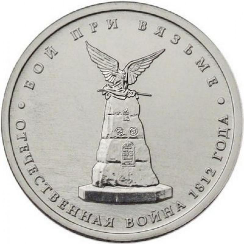5 рублей 2012 Бой при Вязьме, UNC