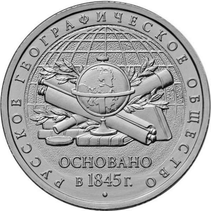 5 рублей 2015 Русское Географическое общество, UNC