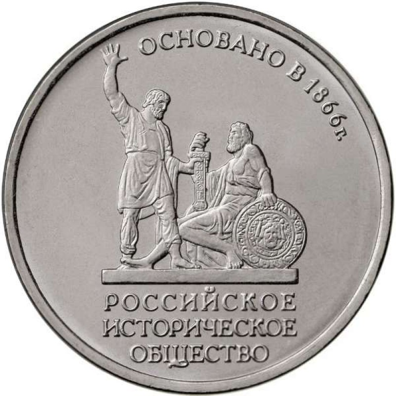 5 рублей 2016 Российское Историческое общество, UNC