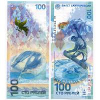 100 рублей 2014 Олимпиада в Сочи, серия аа, АА, UNC