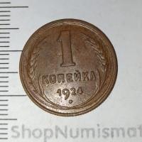 1 копейка 1924 AU, ЛЮКС в коллекцию !