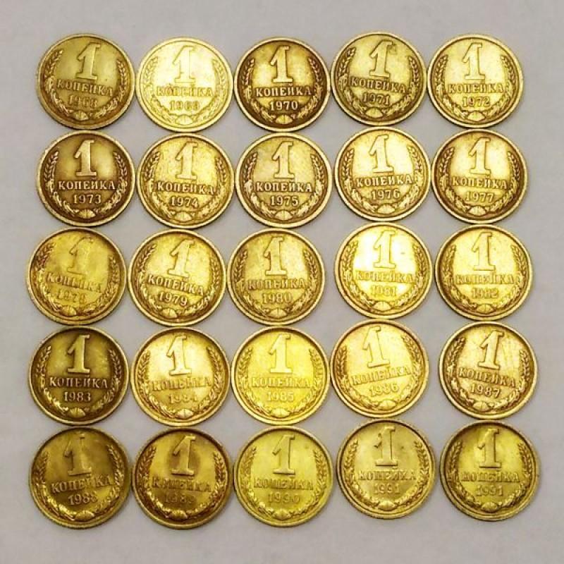 1 копейка погодовка СССР 25 монет VF