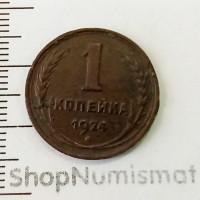 1 копейка 1924 XF- Отличная!