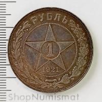 1 рубль 1921 АГ, AUnc