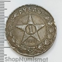 1 рубль 1922 ПЛ, VF-