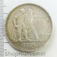 1 рубль 1924 ПЛ, VF/XF