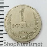 1 рубль 1978, XF
