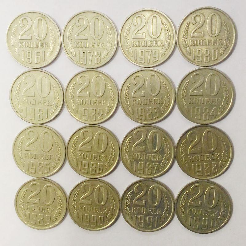 20 копеек погодовка СССР 16 монет VF
