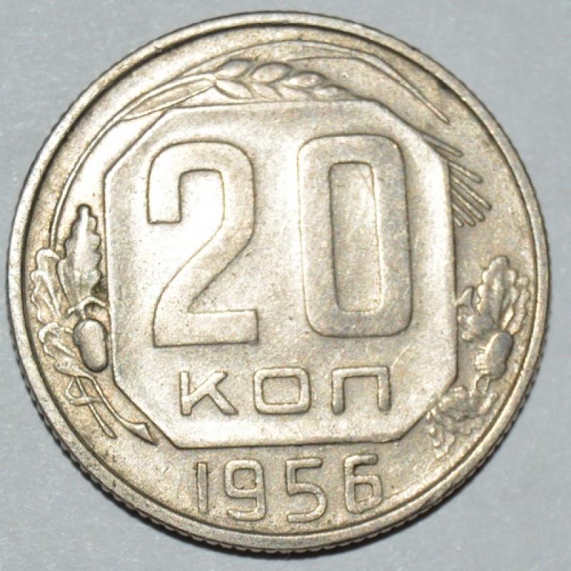 20 копеек 1956 VF+