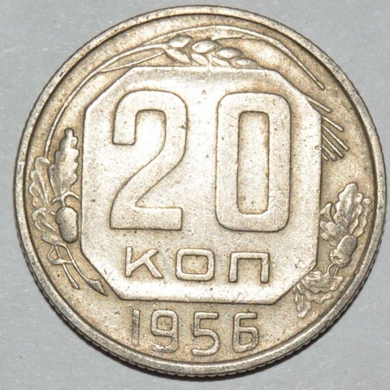 20 копеек 1956 VF