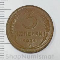 3 копейки 1924, XF-