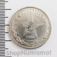 50 копеек 1921 АГ, XF