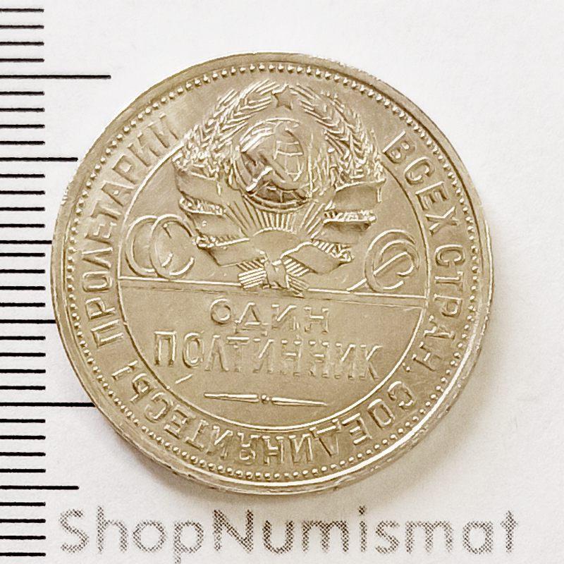 50 копеек 1925 (один полтинник) ПЛ, XF-