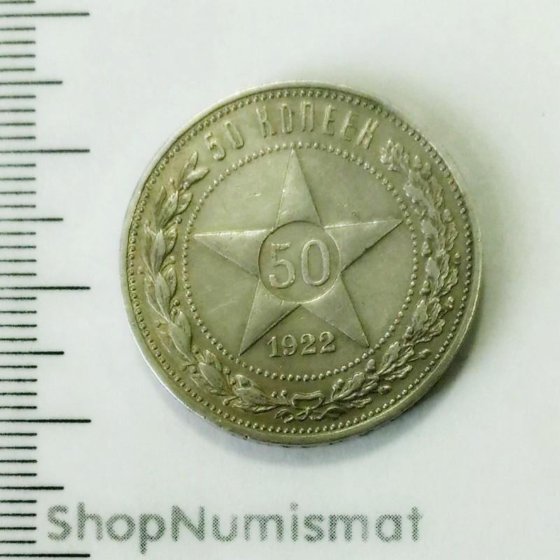 50 копеек 1922 ПЛ, XF
