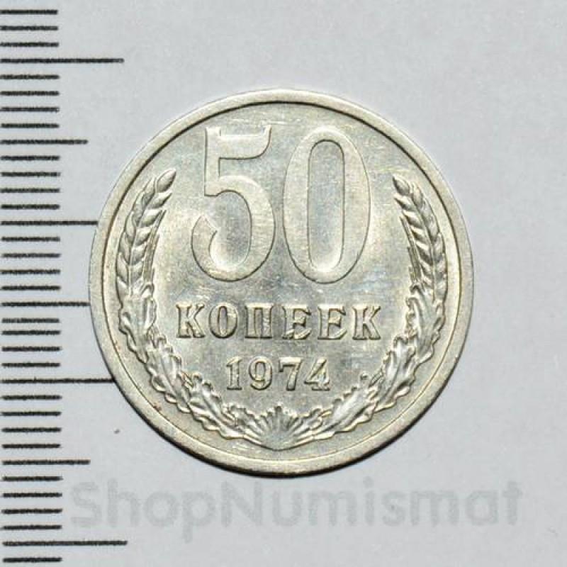 50 копеек 1974 XF