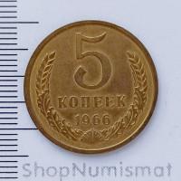 5 копеек 1966, UNC
