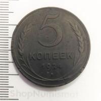 5 копеек 1924 VF