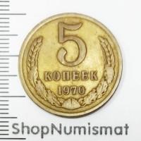 5 копеек 1970, VF Редкая!!!