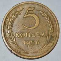5 копеек 1956 не мытая