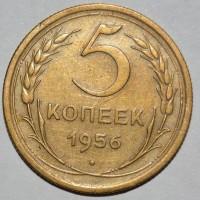 5 копеек 1956 XF-