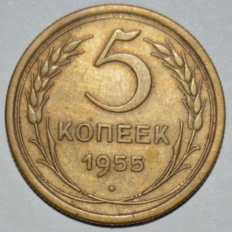 5 копеек 1955 XF-