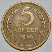 5 копеек 1955 VF+ не мытая