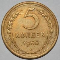5 копеек 1955 VF+