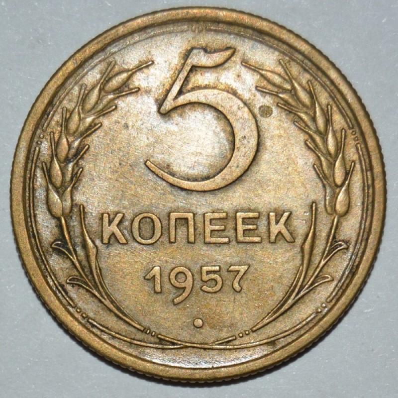 5 копеек 1957 XF- не мытая