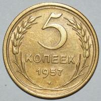 5 копеек 1957 XF в коллекцию!