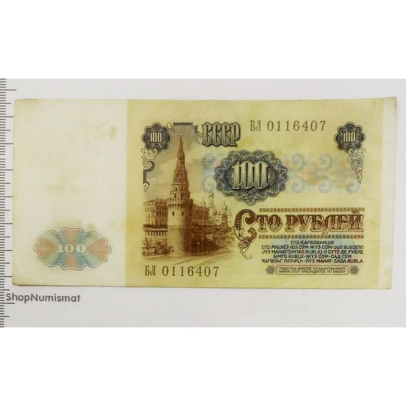 100 рублей 1991 (первый выпуск), VF