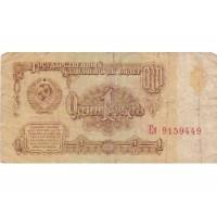 1 рубль 1961, VF