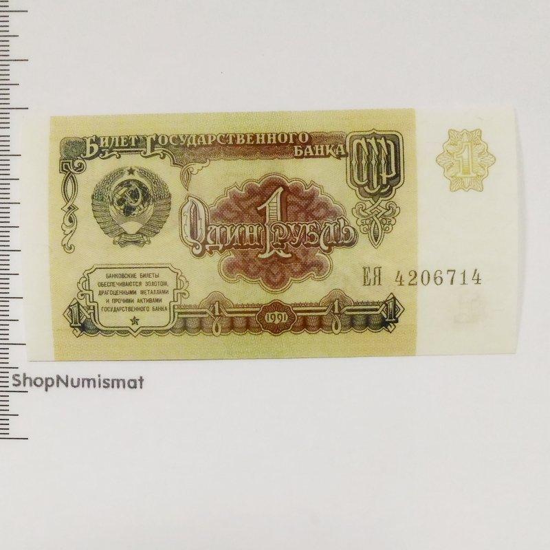 1 рубль 1991 ПРЕСС UNC серия ЕЯ